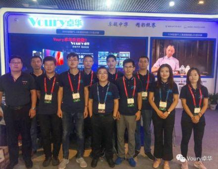 北京Infocomm完美落幕 Voury卓华不断创新的产品与服务 一体化的解决方案赢得众多掌声