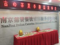 《案例分享》廣州德贊餐飲服務有限公司南京分公司