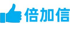 深圳市倍加信科技有限公司