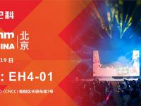 InfoComm China 2019 | 巴科与您相约北京