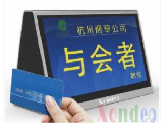 --xunyidi刷卡型電子桌牌