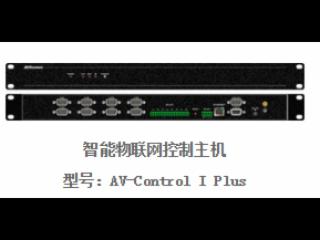 AV-Control I Plus-智能物联网控制主机