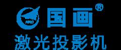 中航国画(上海)激光显示科技有限公司