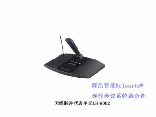 LH-8002-无线脉冲会议代表单元