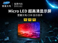 雷曼光電---大無止境 細致入微,雷曼光電Micro LED顯示屏 專題