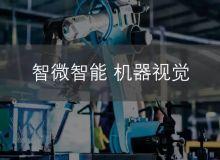 智微智能工业4.0解决方案