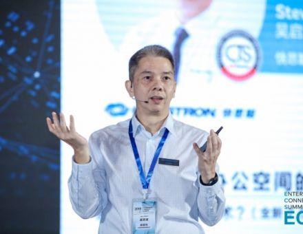 ECS 未来企业交流与协作峰会 – 北京站