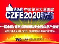 2020郑州国际消防展