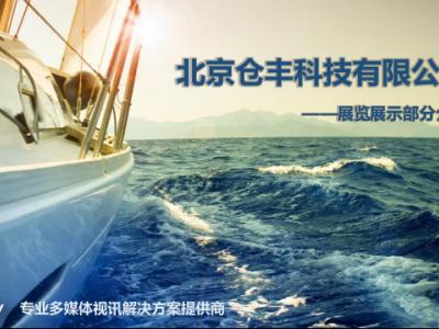 北京倉豐科技有限公司