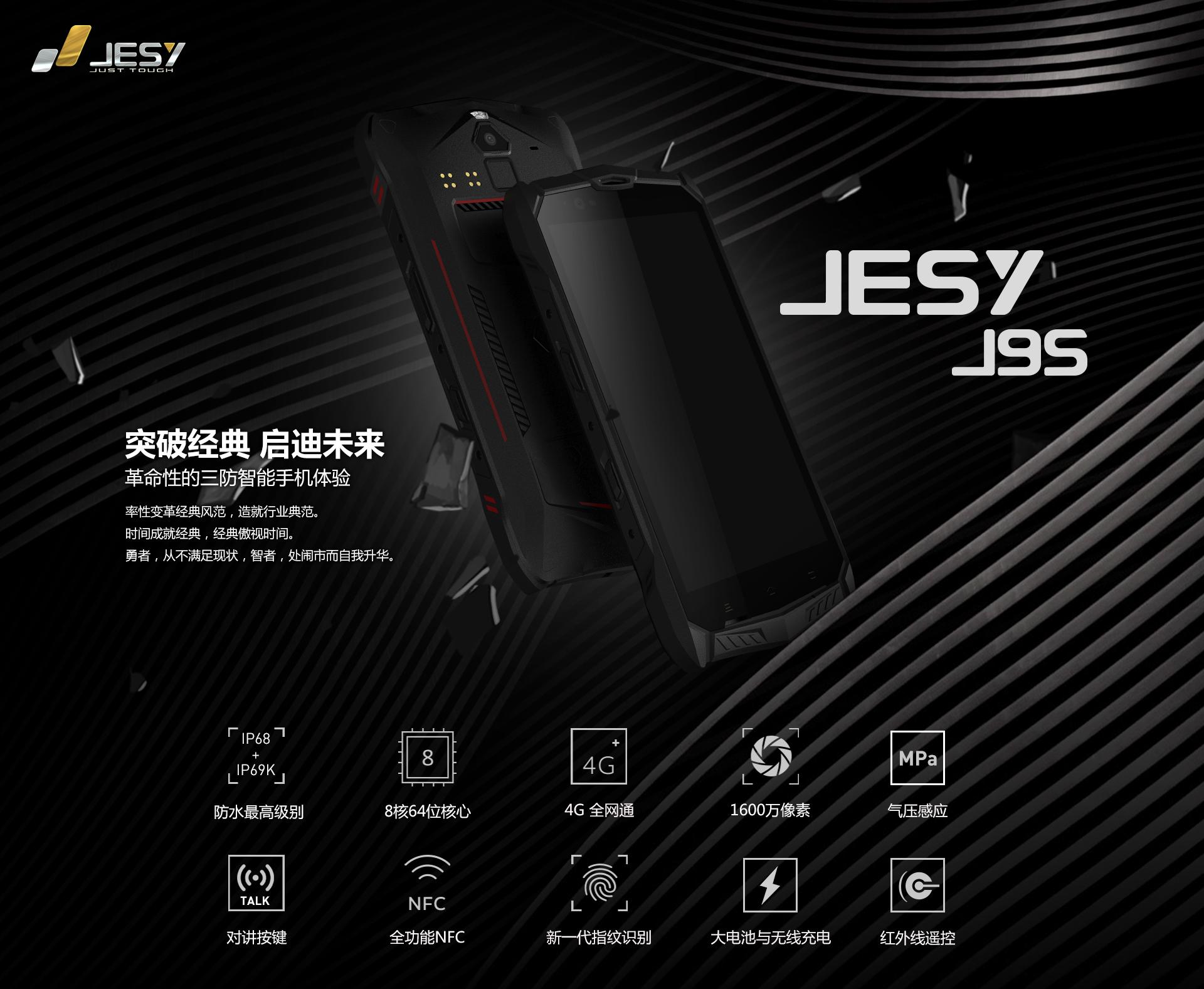 數字調度手持終端J9S三防手持終端三防通訊NFC紅外遙控