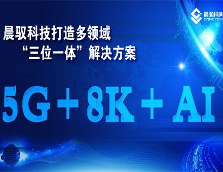 """5G+8K+A I ‖晨驭科技打造多领域""""三位一体""""解决方案!"""