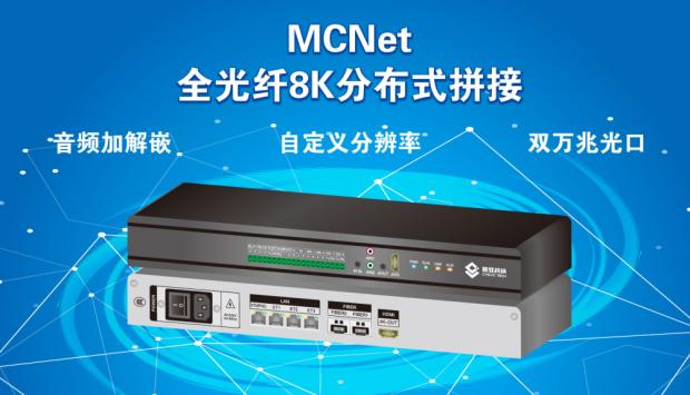 MCNet全光纤8K分布式拼接 —— 光纤传输,还原8 K画质极致之美!