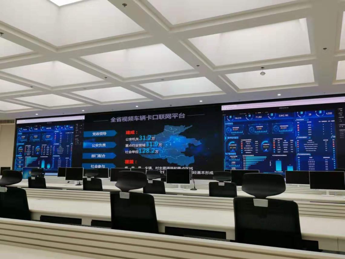Relacart力卡专业会议音频系统入驻某省公安大数据中心会议厅