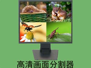 BIT-V401HD-高清HDMI四畫面分割器