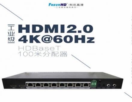 科讯100米HDMI2.0 HDBaseT分配器