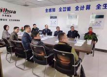 深化智慧警务建设 威海公安文登分局与大华股份签署战略合作协议