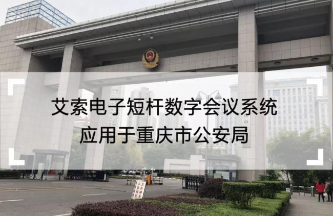 艾索電子短桿數字會議系統應用于重慶市公安局