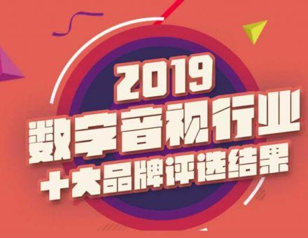 """祝贺!""""2019年度公共广播十佳品牌""""获奖名单正式揭晓"""