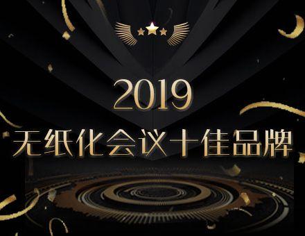"""喜讯!""""2019年度无纸化会议十佳品牌""""获奖名单正式揭晓"""