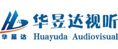深圳市华昱达视听设备科技有限公司