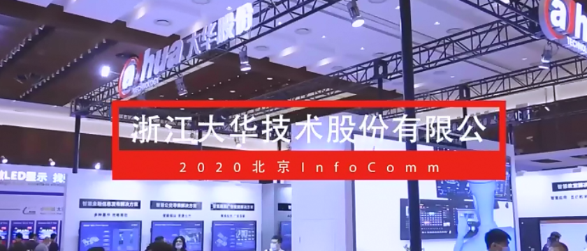 【DAV01報道】2020 北京 infocomm 展 |大華