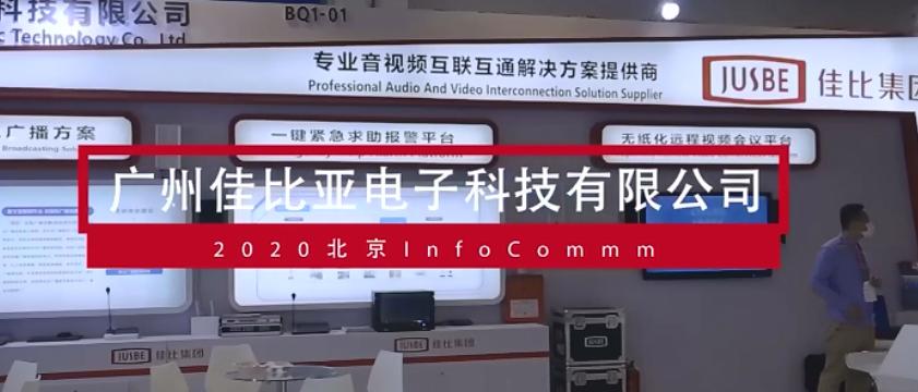 【DAV01报道】2020 北京 infocomm 展 |佳比