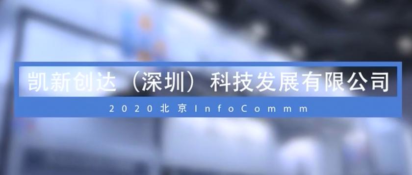 【DAV01报道】2020 北京 infocomm 展 |凯新创达