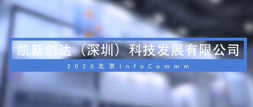 【DAV01報道】2020 北京 infocomm 展 |凱新創達
