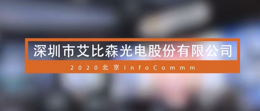 【DAV01報道】2020 北京 infocomm 展 |艾比森