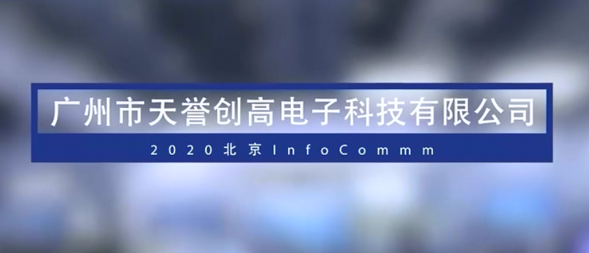 【DAV01報道】2020 北京 infocomm 展 |快捷