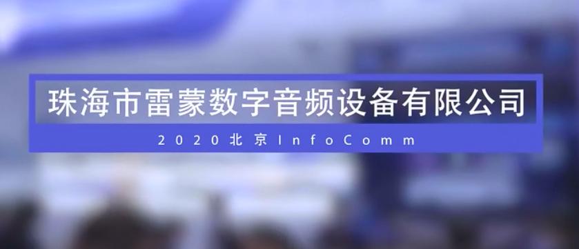 【DAV01報道】2020 北京 infocomm 展 |雷蒙