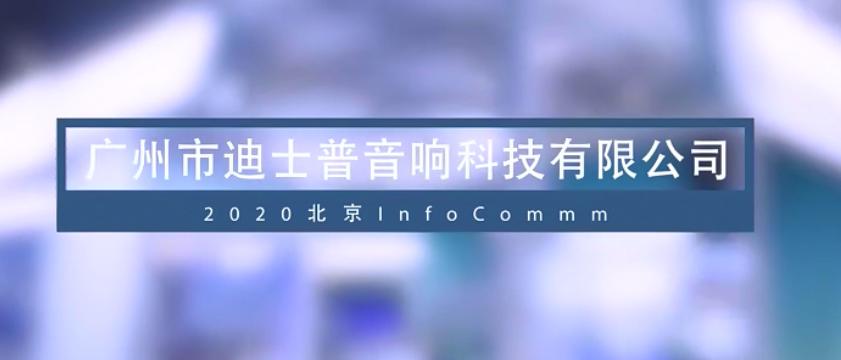 【DAV01报道】2020 北京 infocomm 展 |迪士普