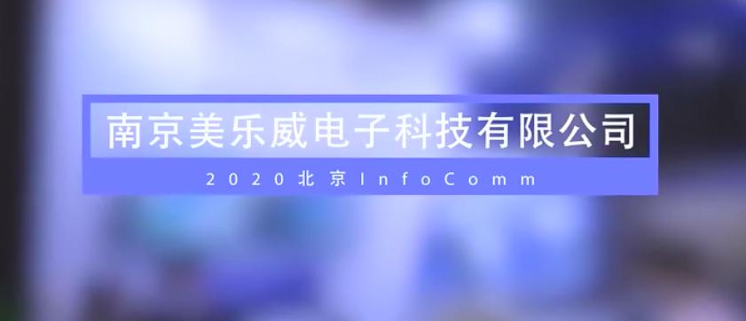 【DAV01报道】2020 北京 infocomm 展 |美乐威