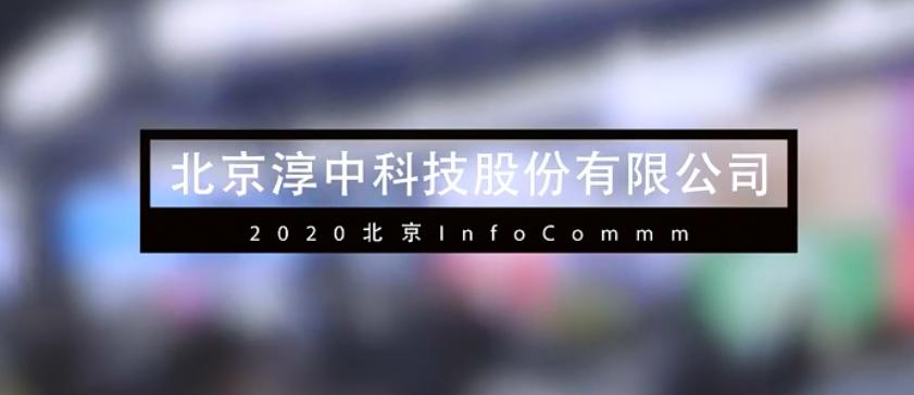 【DAV01報道】2020 北京 infocomm 展 |淳中