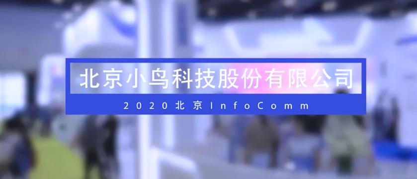 【DAV01报道】2020 北京 infocomm 展 |小鸟