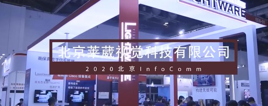 【DAV01报道】2020 北京 infocomm 展 |莱葳