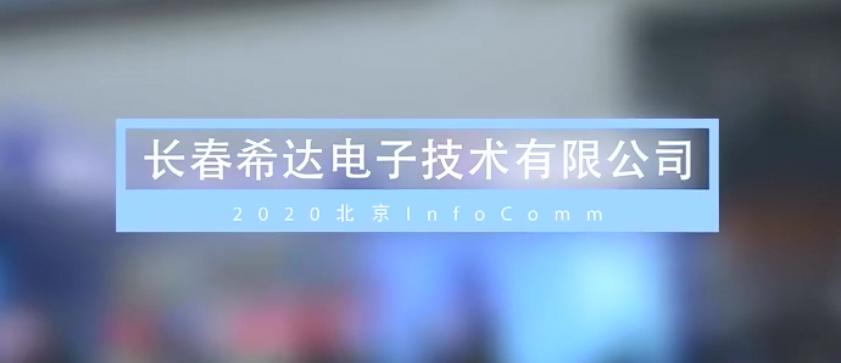 【DAV01報道】2020 北京 infocomm 展 |長春希達