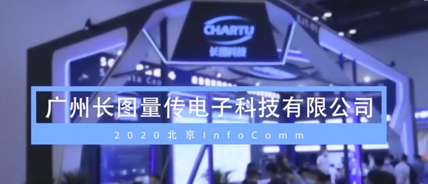 【DAV01報道】2020 北京 infocomm 展 |長圖