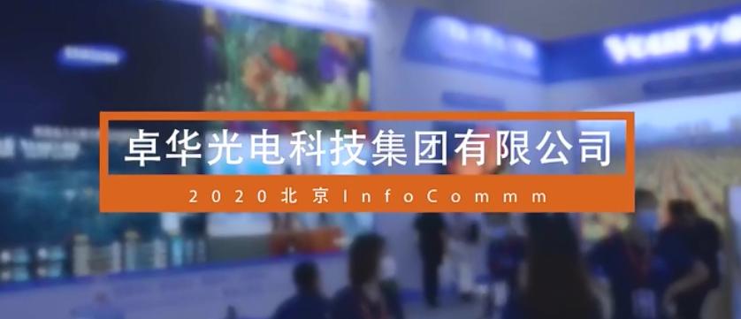 【DAV01报道】2020 北京 infocomm 展 |卓华