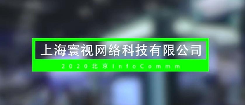 【DAV01報道】2020 北京 infocomm 展 |寰視