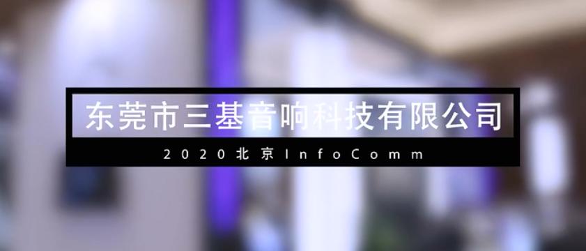 【DAV01報道】2020 北京 infocomm 展 |三基