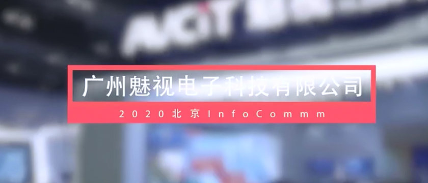 【DAV01報道】2020 北京 infocomm 展 |魅視