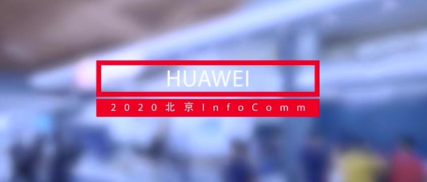 【DAV01报道】2020 北京 infocomm 展 | 华为