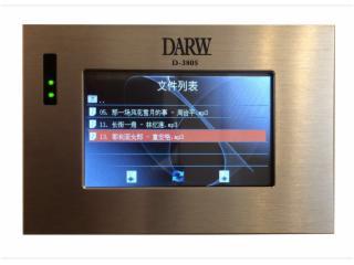 D-3805-壁掛式帶5寸觸摸屏終端