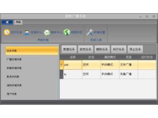 D-3800R-网络广播软件