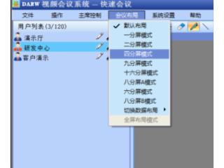 DV-MC2000R-視頻會議控制軟件