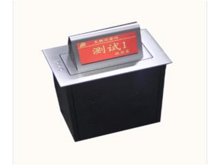DM-6000ZP-AS-7寸无纸化电子桌牌(升降款)