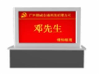DM-6000ZP-BS-10寸無紙化電子桌牌(升降款)