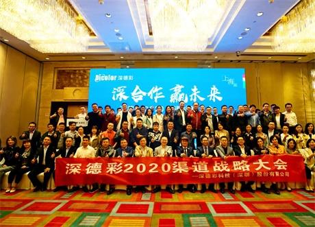 深德彩2020渠道战略大会上海站精彩回顾