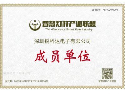熱烈慶祝我司成為智慧燈桿企業聯盟成員